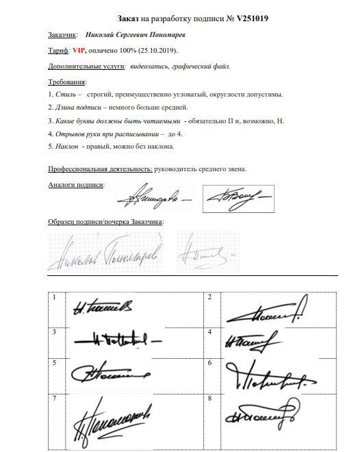 Разработка личной подписи онлайн Улан-Удэ
